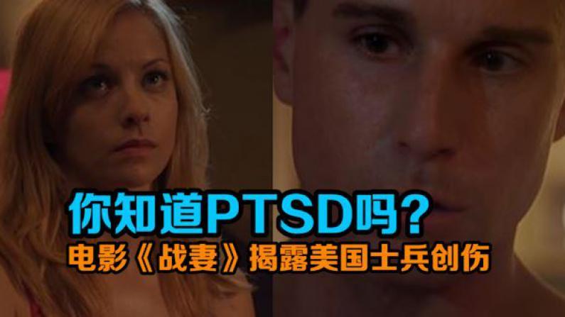 你知道PTSD吗? 华裔导演刘忱以电影作品帮助社会群体争取话语权