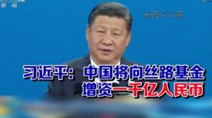习近平:中国将向丝路基金增资一千亿人民币