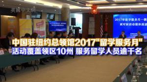 """中国驻纽约总领馆2017""""留学服务月""""活动完满落幕  活动覆盖领区10州 服务留学人员逾千名"""