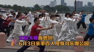 太极大师陈思坦6月3日将亲率数百人现身可乐娜公园