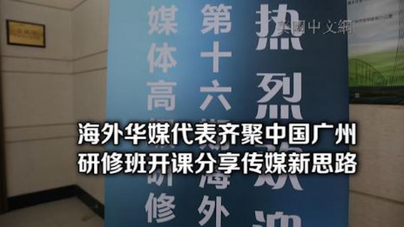 第十六期海外华文媒体高级研修班中国广州开班