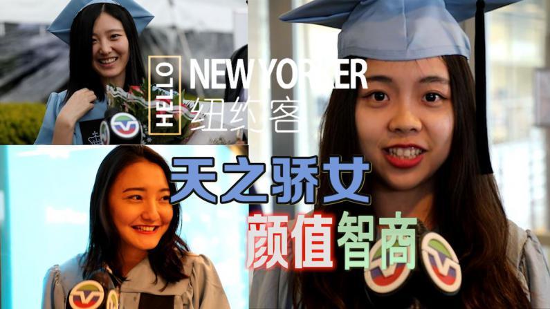《HELLO纽约客》哥大天之骄女篇:智商与颜值齐飞