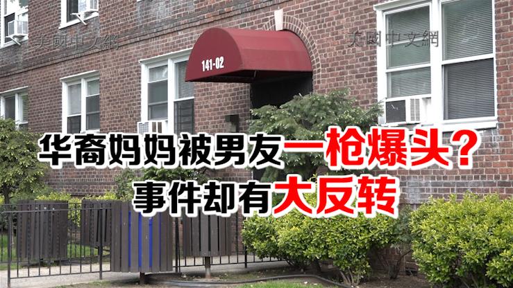 华裔妈妈被男友一枪爆头?事件却有大反转