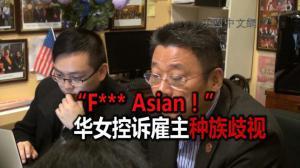 华女为夺抚养权请假上庭 遭阻拦辱骂 控诉雇主种族歧视