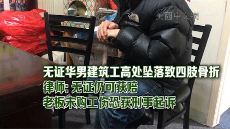 无证华男建筑工高处坠落致四肢骨折 律师:无证仍可获赔 老板未购工伤恐获刑事起诉