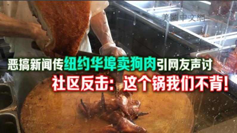 恶搞新闻传纽约华埠卖狗肉引网友声讨 社区反击:闻所未闻