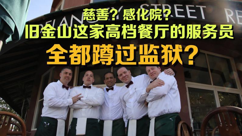 感化院?旧金山这家餐厅所有厨师、服务员都曾蹲过监狱?