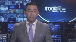 2017年05月15日中文晚间播报