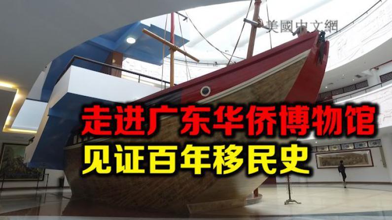 走进广东华侨博物馆 见证百年移民史