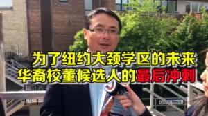 保卫纽约长岛大颈学区资源 华裔校董候选人施俊最后关头冲刺