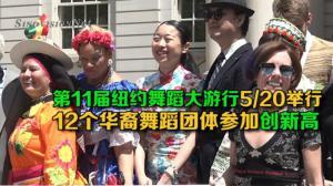 第11届纽约舞蹈大游行5/20举行  12个华裔舞蹈团体参加创新高