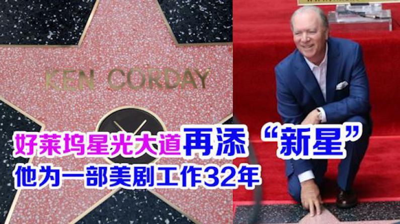 制片人Ken Corday好莱坞星光大道留名 32年制作全美最长美剧