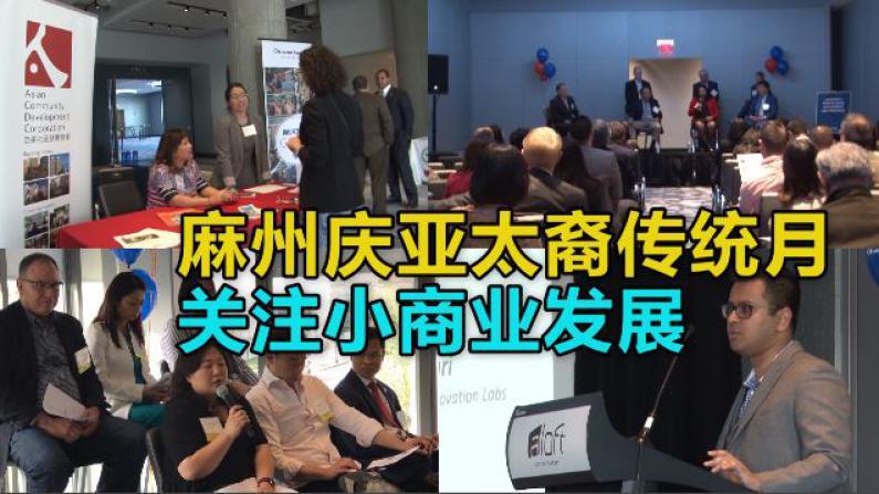 麻州庆亚太裔传统月 关注小商业发展