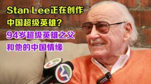 超级英雄之父Stan Lee也有中国情缘 透露将有中国英雄角色亮相大银幕