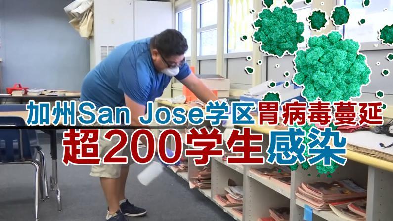 加州San Jose学区胃病毒蔓延 超200学生感染