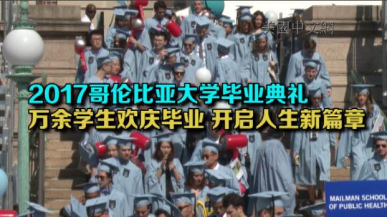 2017哥伦比亚大学毕业典礼 万余学生欢庆毕业 开启人生新篇章