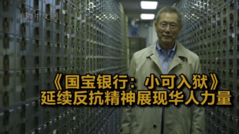 《国宝银行:小可入狱》主创团队媒体见面  延续反抗精神展现华人力量