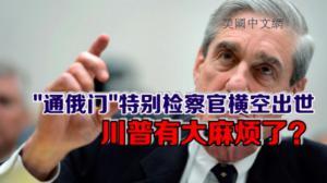 """白宫危机不断 司法部任命""""通俄门""""特别检察官"""