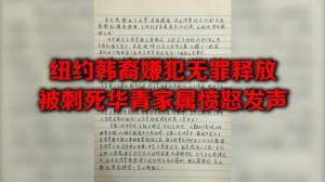 纽约韩裔嫌犯无罪释放  被刺死华青家属愤怒发声