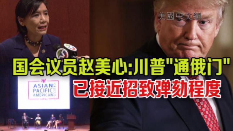 """国会议员赵美心:川普""""通俄门""""已非常接近招致弹劾程度"""