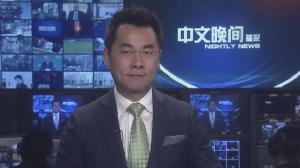 2017年05月17日中文晚间播报