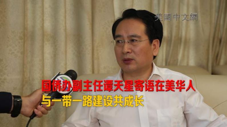 国侨办副主任谭天星寄语在美华人 与一带一路建设共成长