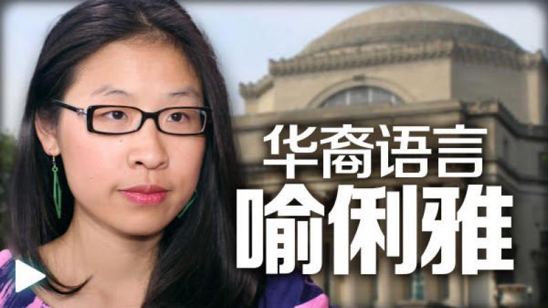 喻俐雅 开创属于华裔的政治语言