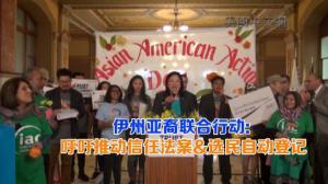 伊州亚裔联合行动: 呼吁推动信任法案&选民自动登记