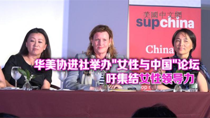 """华美协进社举办""""女性与中国""""论坛 吁集结女性领导力"""