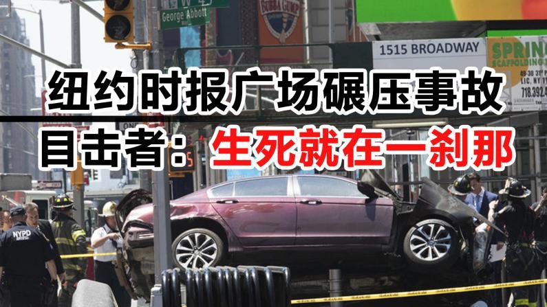 纽约时报广场汽车撞人群 1死22伤 目击者:生死就在一刹那
