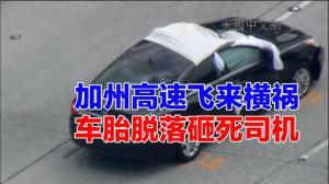 加州高速飞来横祸 车胎脱落砸死司机