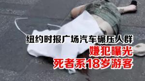 纽约时报广场汽车碾压人群嫌犯曝光 死者系18岁游客