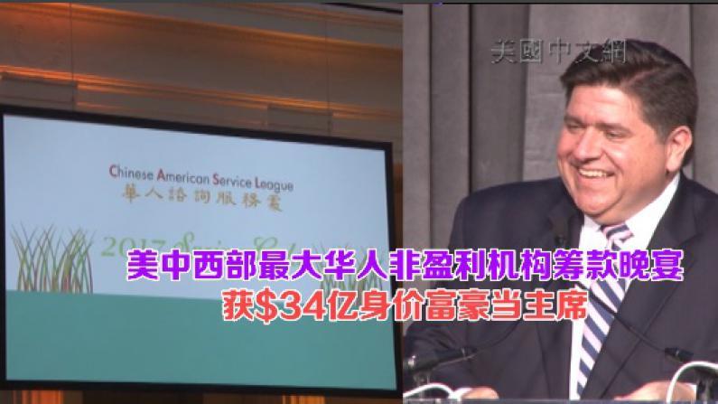 美中西部最大华人服务机构慈善晚宴 超级富豪任主席