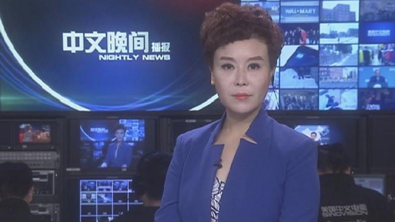2017年05月18日中文晚间播报