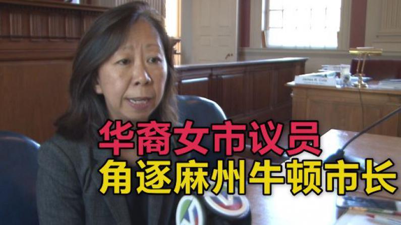华裔女市议员角逐麻州牛顿市长