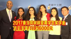 2017麦当劳叔叔亚裔学生奖学金 7亚裔学子均获16000元