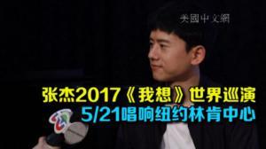 张杰2017《我想》世界巡演 5/21唱响纽约林肯中心