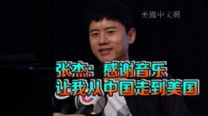 张杰:感谢音乐让我从中国走到美国