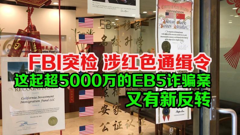 数百华人被骗逾5000万 洛杉矶EB5欺诈案四受害人联合提告