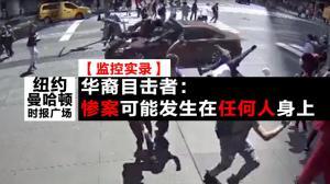 【纽约时报广场碾压惨案后续】华裔目击者: 惨案可能发生在任何人身上