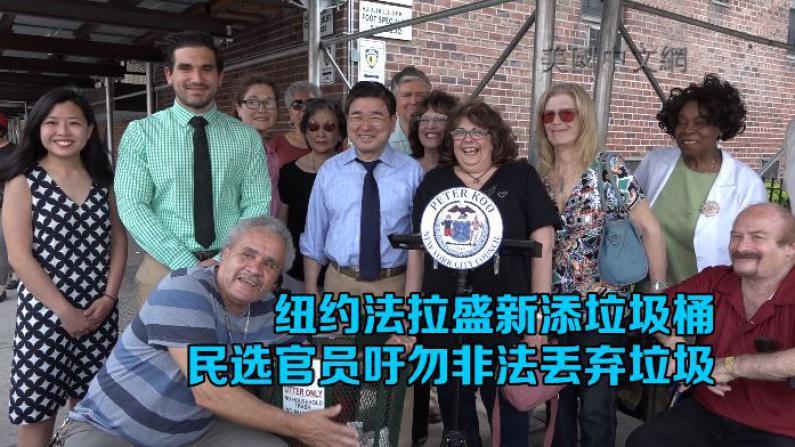 纽约法拉盛凯辛娜大道新添垃圾桶 民选官员吁勿非法丢弃垃圾