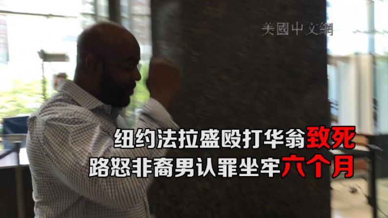 纽约法拉盛殴打华翁致死 路怒非裔男认罪坐牢六个月
