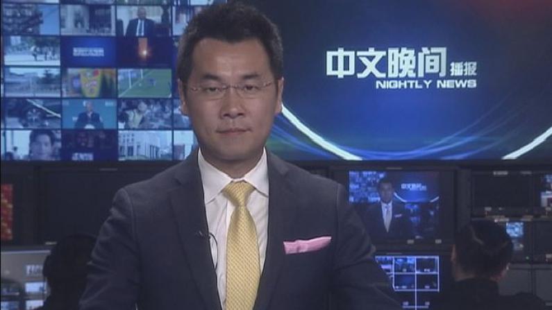2017年05月19日中文晚间播报