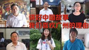 讲好中国故事 我们喜欢广州的理由