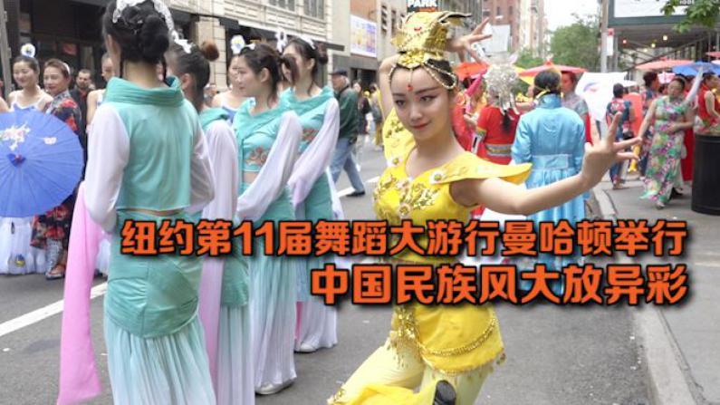 纽约第11届舞蹈大游行曼哈顿举行 中国民族风大放异彩
