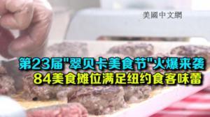 """第23届""""翠贝卡美食节""""火爆来袭 84美食摊位满足纽约食客味蕾"""