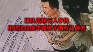 排队结账与人争执 纽约法拉盛华裔男子遭石头袭击