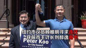纽约市议员顾雅明寻求连任 获前市主计长刘醇逸背书