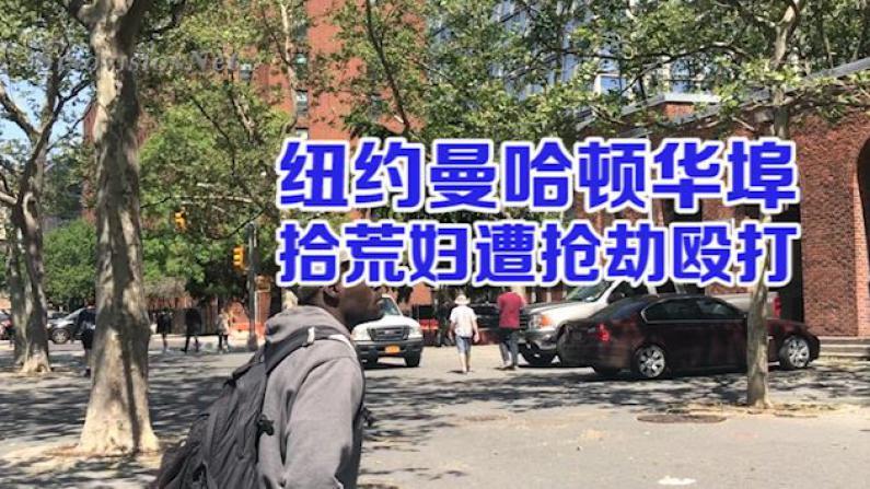 纽约曼哈顿华埠六旬拾荒妇遭抢劫殴打