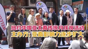 第38届亚太裔传统月庆祝活动纽约华埠举行  主办方:亚裔影响力逐步扩大